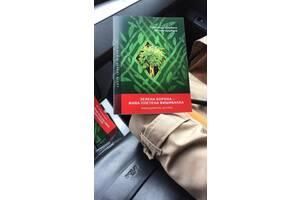 """Довідник-посібник """"Зелена Корона - жива плетена вишиванка"""""""