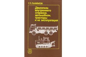 Двигатели внутреннего сгорания, автомобили, тракторы и их эксплуатация Г.П.Панкратов.