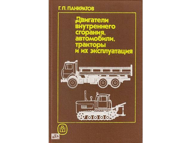 купить бу Двигатели внутреннего сгорания, автомобили, тракторы и их эксплуатация Г.П.Панкратов. в Киеве