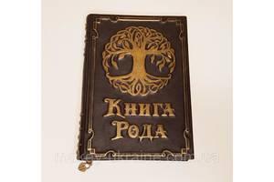"""Элитная кожаная """"Книга рода"""" формат А5 (21*15 см)"""