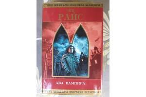 Енн Райс Два вампіра Шедеври містики жахи фантастики