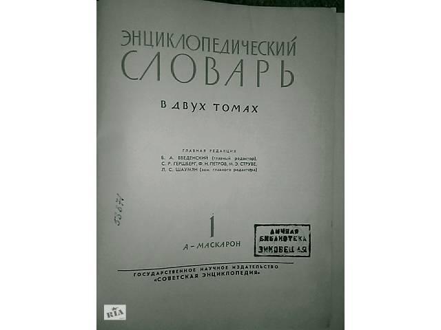 продам Энциклопедический Словарь 2 тома бу в Горишних Плавнях (Комсомольск)