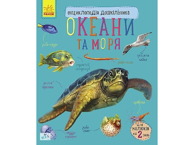 купить бу Энциклопедия дошкольника (новая) : Океаны и моря (у) 614011 в Одессе