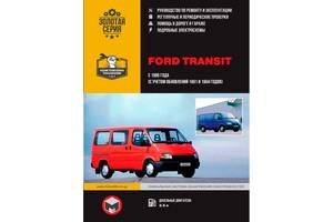 Ford Transit (Форд Транзит). Руководство по ремонту, инструкция по эксплуатации. Модели с 1986 года выпуска (обновлен...