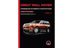 Great Wall Hover (Грейт Вол Ховер). Руководство по ремонту, инструкция по эксплуатации. Модели с 2004 года выпуска, о...