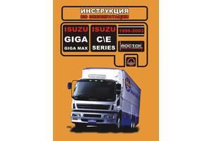 Isuzu Giga / Max / C / E-Series. Инструкция по эксплуатации, техническое обслуживание. Модели с 1996 по 2003 год выпуска