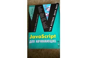 JavaScript для начинающих Т. Негрино, Д. Смит.