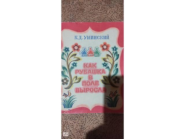 """бу К. Ушинский """"Как рубашка в поле выросла"""". в Одессе"""