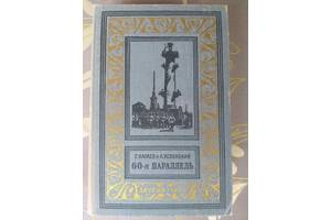 Караев Успенский 60 я параллель 1955 БПНФ библиотека приключений