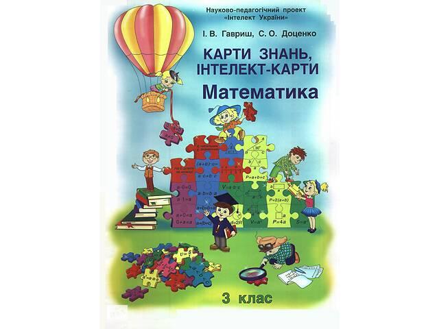 бу Карта знань Математика Інтелект  карти Интеллект  Украины  в Украине