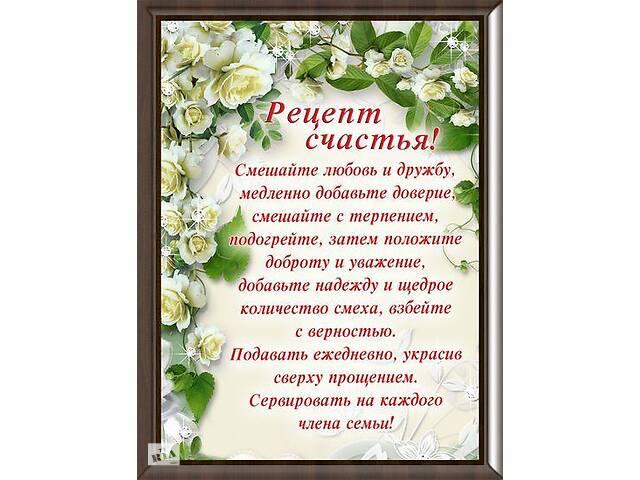 бу Картинка рецепты 15х20 на русском РР17-А5 Art. pan--528280985 в Киеве
