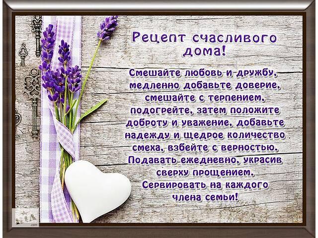 купить бу Картинка рецепты 15х20 на русском РР27-А5 Art. pan--528280996 в Киеве