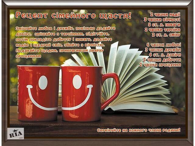 Картинка рецепты 15х20 на украинском РУ22-А5 Art. pan--528280997- объявление о продаже  в Киеве