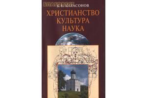 Христианство. Культура. Наука. В.Н.Катасонов