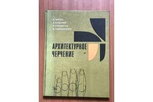 "Книга ""Архитектурное черчение"" 1980г."
