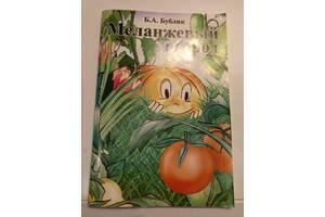 Книга   Б.А.Бублик  Меланжевый огород