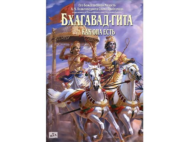 """купить бу Книга """"Бхагавад - Гита как она есть"""" Бхактиведанта Свами Прабхупада в Одессе"""