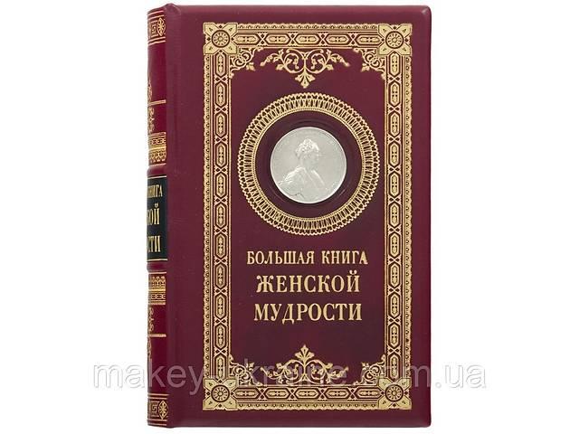 """Книга """"Большая книга женской мудрости""""- объявление о продаже  в Киеве"""