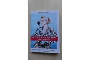"""Книга """"Элегантность в однушке"""" Марии Буше"""