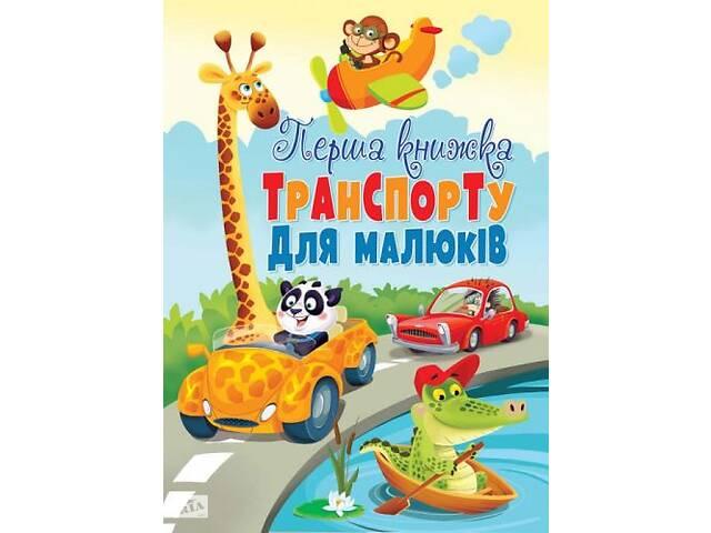 продам Книга-картонка& quot; Первая книга транспорта для малышей& quot; (Укр) F00019599 бу в Киеве