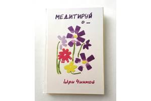 Книга «Медитируй о…», Шри Чинмой