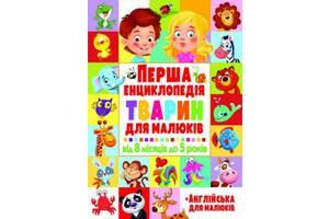 """Книга """"Первая энциклопедия животных для детей. От 8 месяцев до 5 лет"""" (укр+англ) F00015531"""
