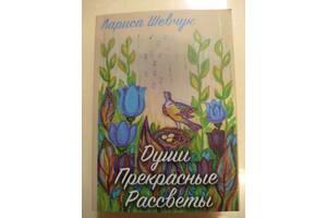 Книга поэзии на украинском и русском языках.