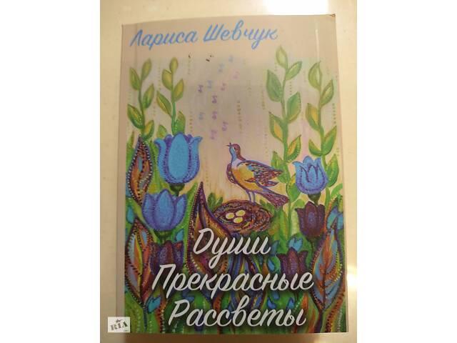 купить бу Книга поэзии на украинском и русском языках. в Новоселице