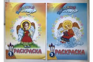 """Книга-раскраска """"Небесный мир"""". № 2"""