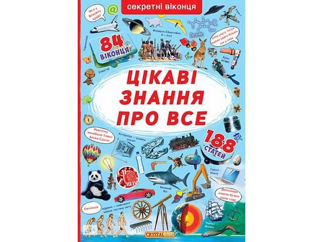бу Книга с секретными окошками. Самые интересные знания, укр F00019677 в Киеве