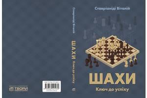 """Книга """"Шахи. Ключ до успіху"""""""