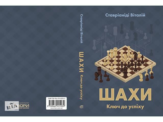 "бу Книга ""Шахматы. Ключ к успеху"" в Виннице"