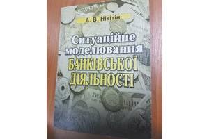 Книга ситуационное регулирование банковской деятельности