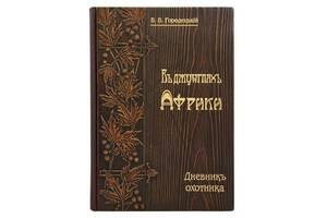 Книга В джунглях Африки Дневник охотника В. Городецкий 200х285 мм подарочная в кожаном переплете BST 260186