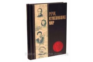 """Книга в коже """"Речи, изменившие мир"""""""