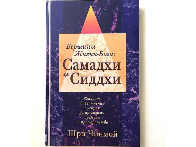 бу Книга «Вершины Жизни-Бога: Самадхи и Сиддхи», Шри Чинмой в Одессе