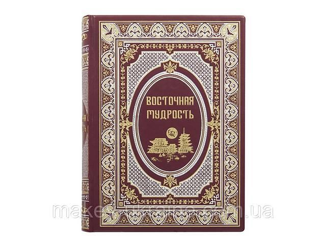 """купить бу Книга """"Восточная мудрость"""" в Дубно"""