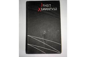 Книга& quot; Вибрані твори& quot; Е. Хемінгуея
