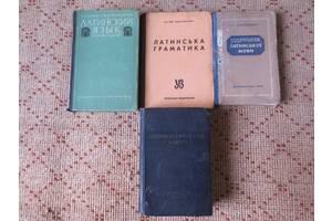 Книги для студентів на латинській, німецькій, англійській мовах