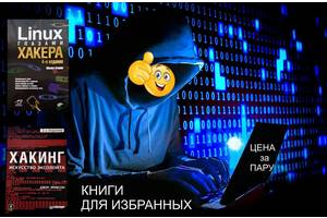 Книги по хакингу: Хакинг искусство эксплойта, Linux глазами хакера в идеальном состоянии. Две практически по цене одной