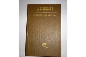 Книги - Зібрання творів Д. І. Писарєва в 3-х томах