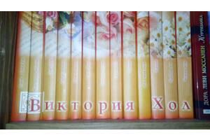 Коллекция книг Виктории Холл