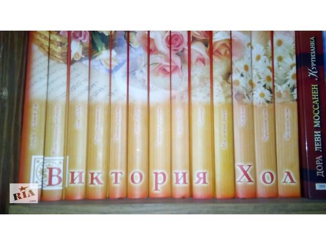 бу Коллекция книг Виктории Холл в Раздельной