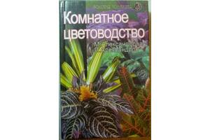 Комнатное цветоводство М.Александрова, серия: Золотая коллекция