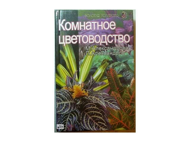 продам Комнатное цветоводство М.Александрова, серия: Золотая коллекция бу в Киеве