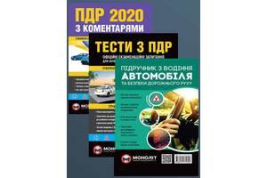 Комплект ПДД 2020 с комментариями и иллюстрациями + Тесты ПДД + Учебник по вождению автомобиля