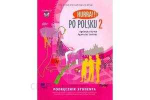 Комплект учебников Hurra po polsku II