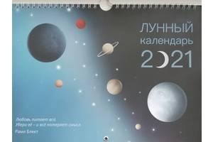 Лунный календарь 2021 г. Академия Рами Блекта