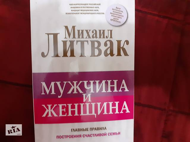 бу М.Литвак Мужчина и женщина в Ивано-Франковске