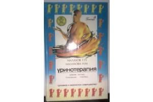 Малахов Г.П. Уринотерапия